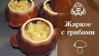Жаркое с грибами / Канал «Вкусные рецепты»