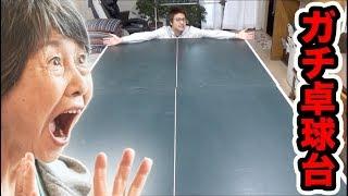 おばあちゃんの家にガチの卓球台を置くドッキリでおばあちゃん仰天!!!!【最後はサプライズあり】