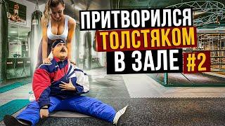 Мастер спорта притворился ТОЛСТЯКОМ в ЗАЛЕ 2 FAT MAN PRANK