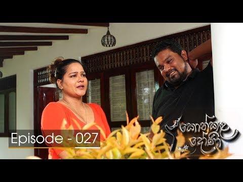 Konkala Dhoni | Episode 27 - (2017-11-16) | ITN