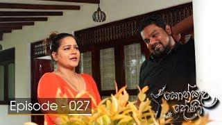 Konkala Dhoni | Episode 27 - (2017-11-16) | ITN Thumbnail