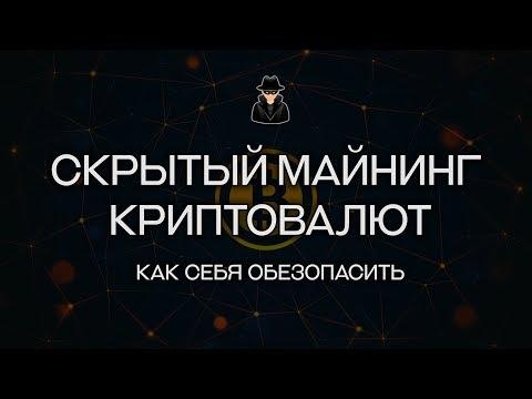 Скрытый майнинг Криптовалют: Как себя Обезопасить