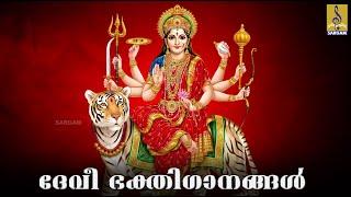 (LIVE)ദേവി ഭക്തിഗാനങ്ങൾ | Devi Devotional Malayalam Songs