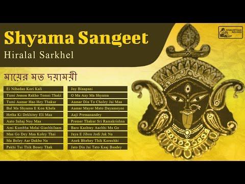 Shyama Sangeet   Bengali Devotional Songs   Hiralal Sarkhel