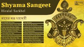 Shyama Sangeet | Bengali Devotional Songs | Hiralal Sarkhel