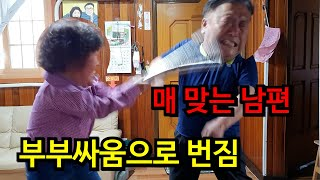 [Prank] Dad tried to teach mom self-defense but he got beaten up instead XDDDDD Couple fight started