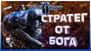 ✅ StarCraft II: Wings of Liberty / ПРОХОЖДЕНИЕ RTS #4 🎮⭐