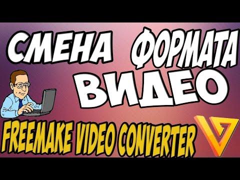 Как изменить формат видео, Как конвертировать видео???