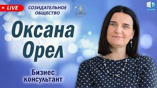 Оксана Орел — бизнес консультант | Созидательное общество