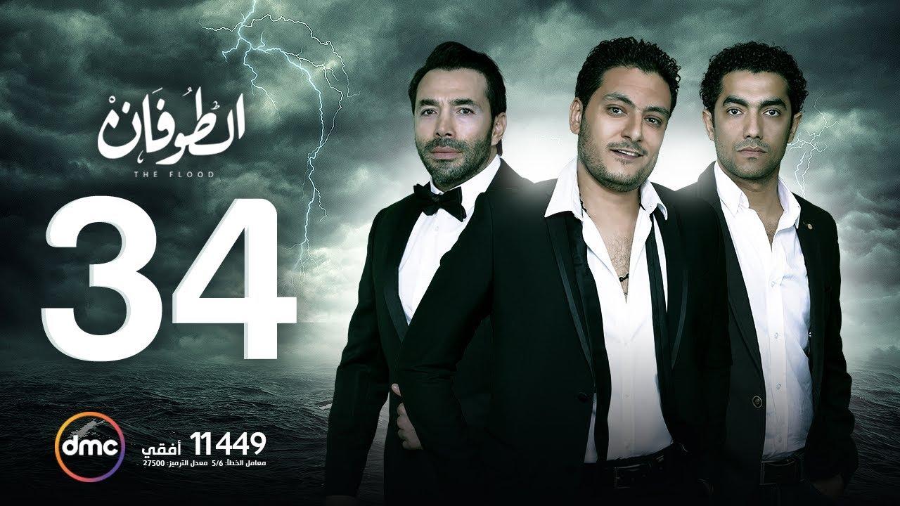مسلسل الطوفان - الحلقة الربعة والثلاثون - The Flood Episode 34