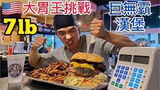 挑戰店內最速記錄!7磅漢堡薯條|美國大胃王挑戰|FAT GUY'S BURGER BAR CHALLENGE|With English CC subtitles|大食い Food Challenges