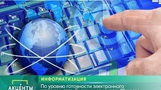 АКЦЕНТЫ. Информатизация