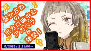 🔴【響かさね!1人配信!】ボカロ曲中心アカペラ & 雑談 するよ!