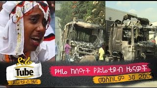 Ethiopia - News in-depth on damages in Oromia Region from DireTube Oct 11, 2016