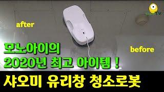 모노아이가 선정한 2020년 최고의 발명품 샤오미 유리…