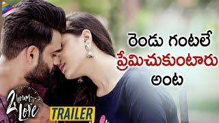 2 Hours Love Theatrical TRAILER | Sri Pawar | Tanikella Bharani | 2019 Latest Telugu Movies
