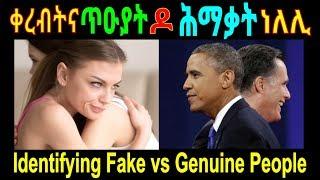 Fake vs Genuine People. How to Identify them