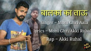 बालका का ताऊ (Balka ka Tau) Haryanvi Dj Song 2019 || Moni Ghri Aala || Akki Ruhal || Desi Star