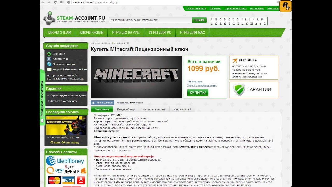 Купить Лицензионный аккаунт Minecraft дешево, онлайн