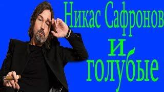 Гей-пара обобрала Никаса Сафронова