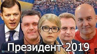 Кто будет следующим президентом Украины?