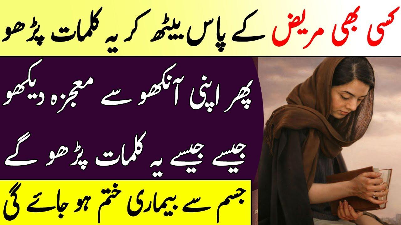 Jism Se Bimari Dur karne Ka Amal || Har Bemaari Se Bachne Ka Amil || Islam  Advisor