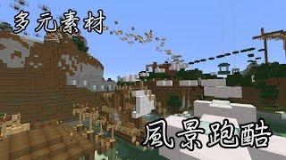 【Minecraft】●多元素材●風景跑酷