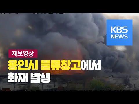 [제보영상] 경기 용인 자동차부품 제조공장 불…인명피해 없어 / KBS뉴스(News)
