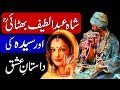 Story of Shah Abdul Latif Bhittai in Hindi & Urdu.