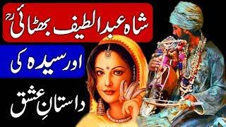 Download Video Story of Shah Abdul Latif Bhittai in Hindi & Urdu. MP3 3GP MP4