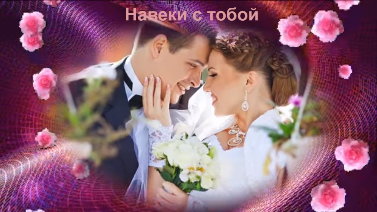 Свадебные ролики смотреть поздравления