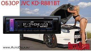 Обзор JVC KD-R881BT – автомобильный CD-ресивер с Bluetooth