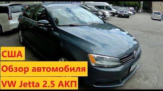 Обзор Volkswagen Jetta 2.5 литра, механика, автомобиль для рынка США,  собственность RACE автопрокат