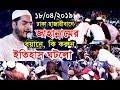 RootBux.com - 18/04/2019 ||  জাহান্নামের বয়ানে ঢাকা হাজারীবাগে কি করুন ইতিহাস ঘটলো||Maulana Hafizur Rahman Siddik