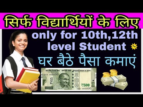 For part-time jobs for students day 1 hour by day ₹ 500 Earn earn paytm cash.