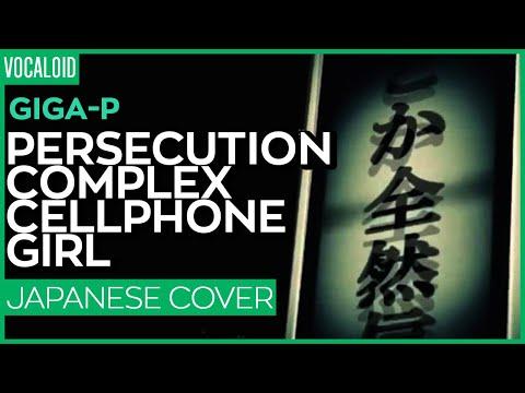 【歌ってみた】被害妄想携帯女子(笑)/ Persecution Complex Cellphone Girl (LOL) ver. Kuraiinu & Sumashu
