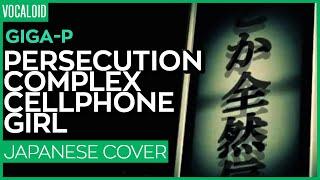 【Kuraiinu & Sumashu】Persecution Complex Cellphone Girl【Japanese】