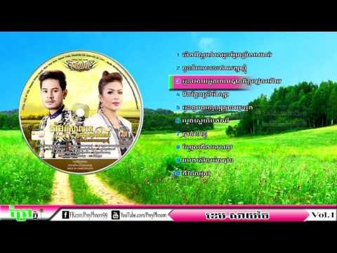 Khem Ft Chen Saychai New Song, Sorin Song, Town CD Vol 78, New Song 2015