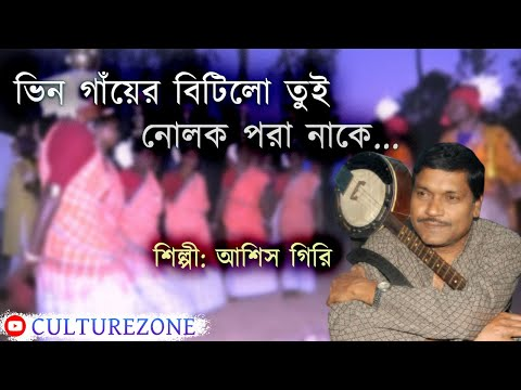 Hit Bangla folk Song 2016 / Ashis Giri / Video Album / Loko Gan / Matir Gan / VIN GANYER BITI LO..
