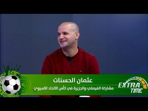 عثمان الحسنات - مشاركة الفيصلي والجزيرة في كأس الاتحاد الاسيوي - Extra Time