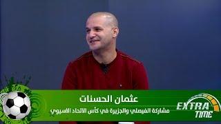 عثمان الحسنات - مشاركة الفيصلي والجزيرة في كأس الاتحاد الاسيوي