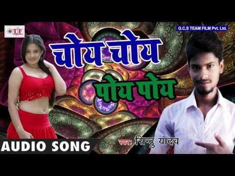 चोय चोय पोय पोय - Sintu Yadav - भोजपुरी का सबसे नया गाना 2017 - Palang Kare Choy Choy Poy Poy