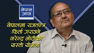 मदन भण्डारी नभइदिए विद्या भण्डारीको काठमाडौं आउने हैसियत थिएन | Dr. Surendra KC | Nepal Aaja