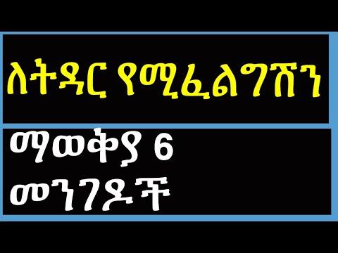 Ethiopia: ለትዳር የሚፈልግሽን ወንድ ማወቅያ 6 መንገዶች | ፍቅር  || Ashruka