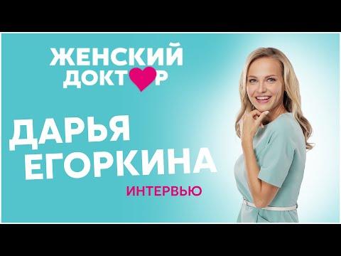 Женский доктор 4. Интервью Дарьи Егоркиной