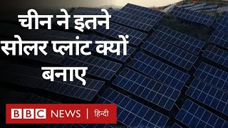 China हर दिन बना रहा है एक Solar plant (BBC Hindi)