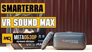 Smarterra VR Sound MAX - Огляд окулярів віртуальної реальності
