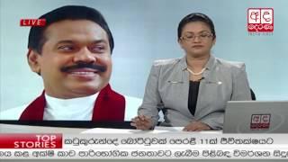 Derana News 19-02-2017