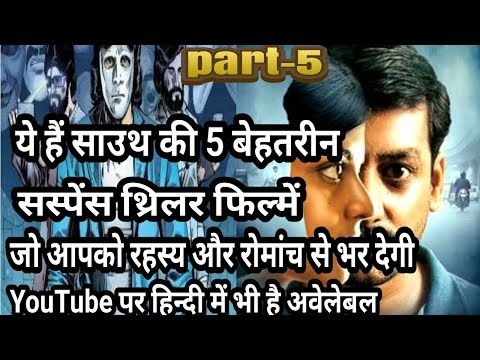 top 5 south indian suspense thriller movies dubbed in hindi || part-5 | filmy dost