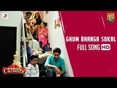 Ghum Bhanga Sokal - Colkatay Columbus | Neel Dutt | Debanjali Chatterjee